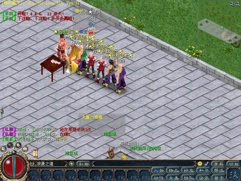 迷宫1的boss - 征服
