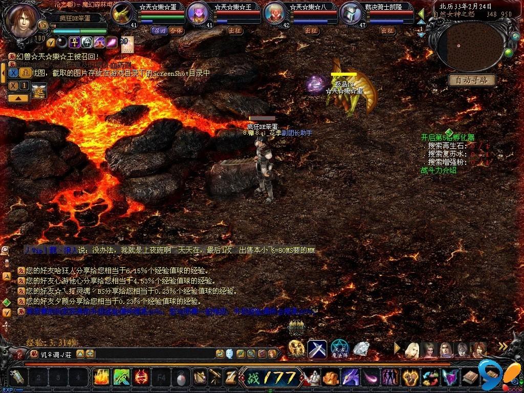 游戏截图 明大明明 的作品 03  火山